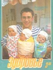 Журнал Здоровье 03-1989