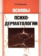 Основы психодерматологии О.В.Павлова